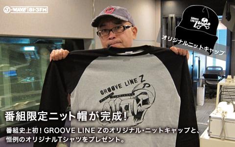 番組史上初!GROOVE LINE Zのオリジナル・ニットキャップと、恒例のオリジナルTシャツをプレゼント。