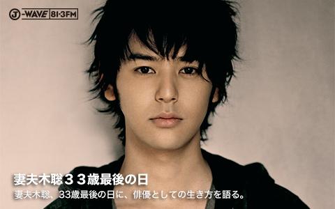 妻夫木聡、33歳最後の日に、俳優としての生き方を語る。