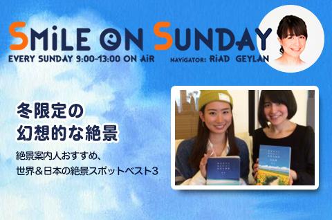 絶景案内人おすすめ、世界&日本の絶景スポットベスト3