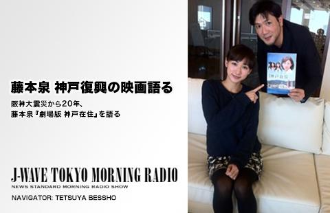 阪神大震災から20年、藤本泉『劇場版 神戸在住』を語る