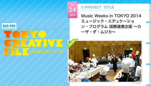 ポルトガルの音楽施設「カーザ・ダ・ムジカ」を日本で体験