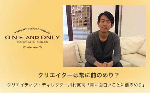 クリエイティブ・ディレクター川村真司「常に面白いことに前のめり」