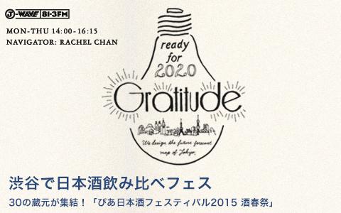 30の蔵元が集結!「ぴあ日本酒フェスティバル2015 酒春祭」