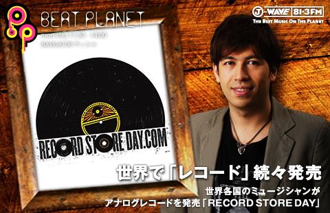世界各国のミュージシャンがアナログレコードを発売「RECORD STORE DAY」