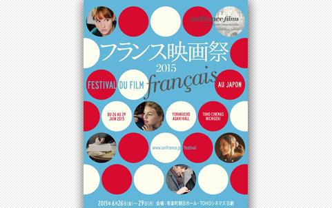 年に一度のチャンス! 長編12作品が出揃う「フランス映画祭」