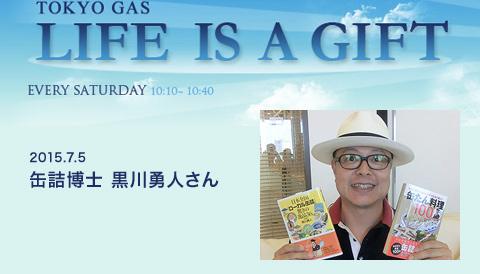 缶詰博士・黒川勇人 レジェンド缶詰に込められたドラマ語る