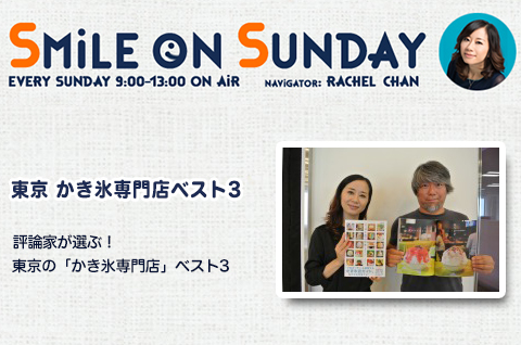 評論家が選ぶ!東京の「かき氷専門店」ベスト3