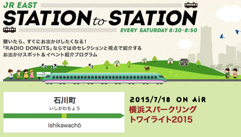 3000発のスパークリング花火も「横浜スパークリングトワイライト2015」