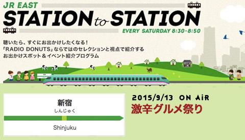 辛さ100倍も…新宿・歌舞伎町で「激辛グルメ祭り2015」