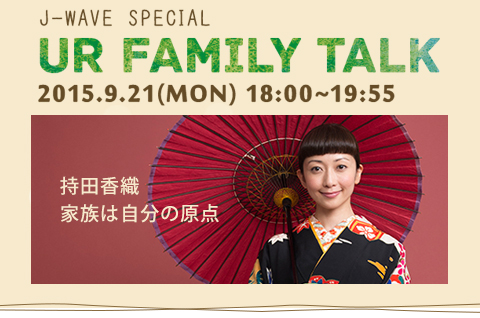 持田香織 原点である家族と、未来の家族を語る