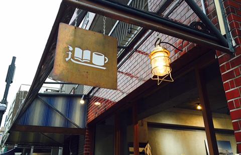 旅の始まりの町、品川宿のブックカフェ