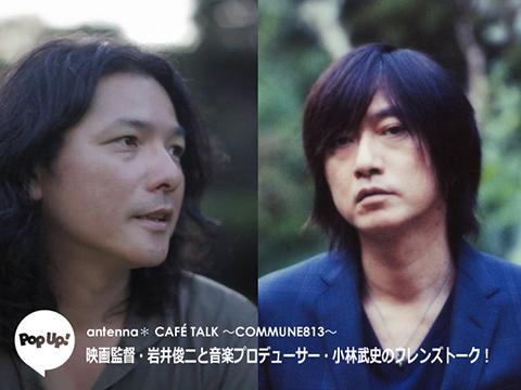 岩井俊二と小林武史が明かす「YEN TOWN BAND」誕生秘話と未来