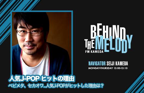 ベビメタ、セカオワ…人気J-POPがヒットした理由は?