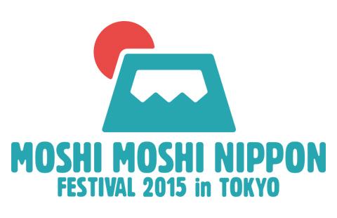 クールジャパンを再発見するイベント「MOSHI MOSHI NIPPON FESTIVAL」