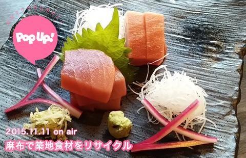 築地の廃棄食材を至高の料理へ「築地もったいないプロジェクト Omakase」