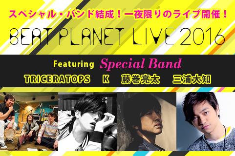 TRICERATOPS、K、藤巻亮太、三浦大知が一夜限りのバンド結成