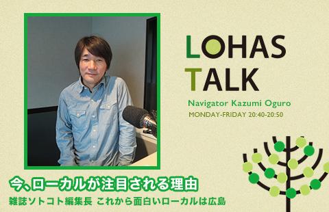 雑誌ソトコト編集長 これから面白いローカルは広島