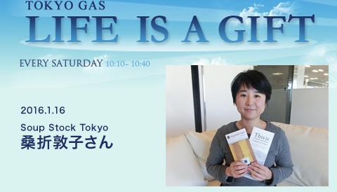 "「Soup Stock Tokyo」メニューは""旅""から生まれていた"