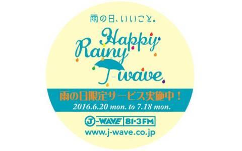 「Happy Rainy J-WAVE LIVE」チケット先行予約 6/20開始!