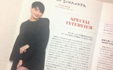 4月からの新番組「SUGAR WATER」の菅原小春にインタビュー