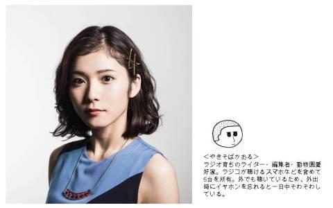 【連載】やきそばかおるのEar!Ear!Ear!(vol.1)
