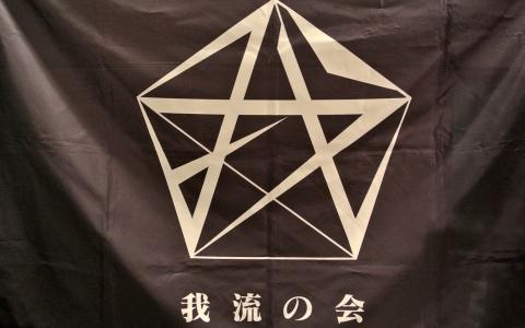 AVALON発の法案が日本の国会提出に向けて進展!?