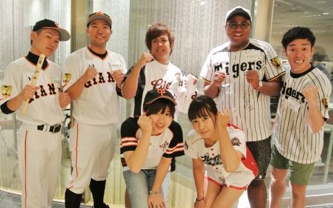 【巨人VS阪神】芸能人トークバトルが止まらない!