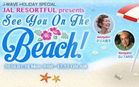 【海の日】7/18は9時間生放送の特別番組をオンエア中!