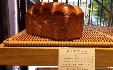 中目黒、聖林公司のパン屋で食べたいバナナブレッド