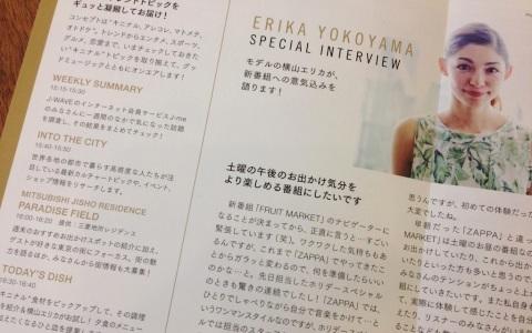 新番組「FRUIT MARKET」の横山エリカにインタビュー