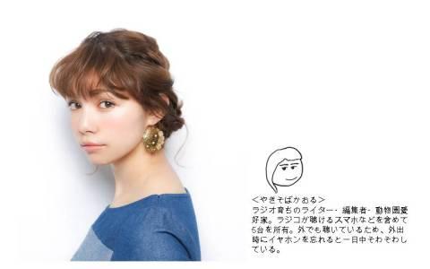 横山エリカ、ひとり○○が好きな理由とは?