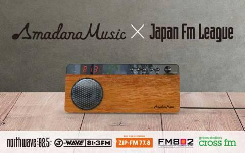 JFL×Amadana Musicが「オリジナル・ラジオ」を制作