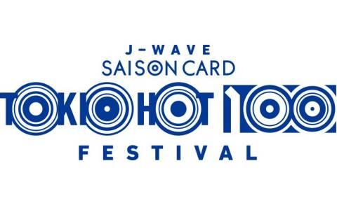 豪華ライブも!「TOKIO HOT 100 FESTIVAL」開催