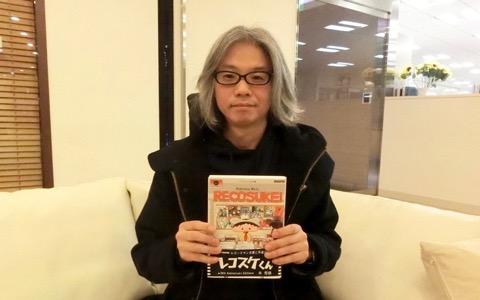 連載20年! 漫画「レコスケくん」の誕生の秘密