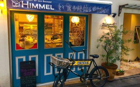 大岡山の絶品ドイツパンにスタジオ絶賛!