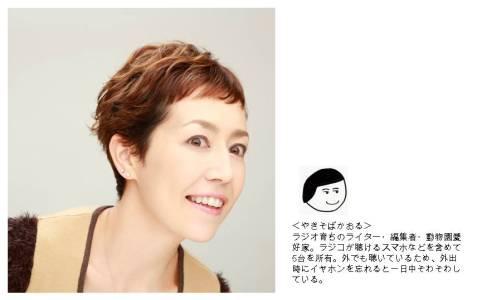 クリス智子の笑い声は20パターンある!?