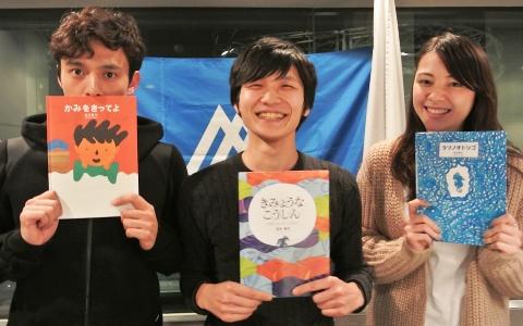 満島真之介の親友は、あの絵本作家だった!