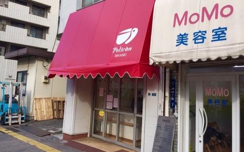 予約必須! 浅草にある老舗パン屋さんの人気食パン