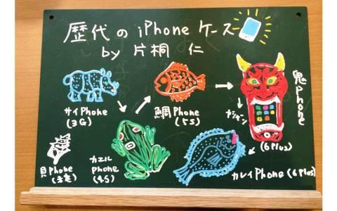 片桐仁の独創的すぎるiPhoneケースにクリス智子も爆笑