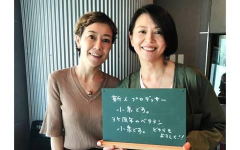 小泉今日子、35年間を振り返り「なんだか嬉しかった」