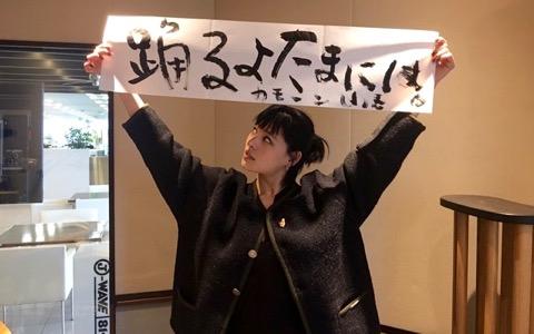 菅原小春、夢を反対されている高校生に会心の助言