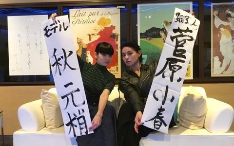 菅原小春×秋元梢、夢や目標を持たない理由