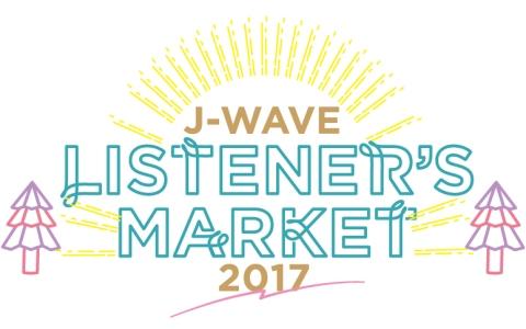 【5/3 10時〜】J-WAVE LISTENER'S MARKETが開催!