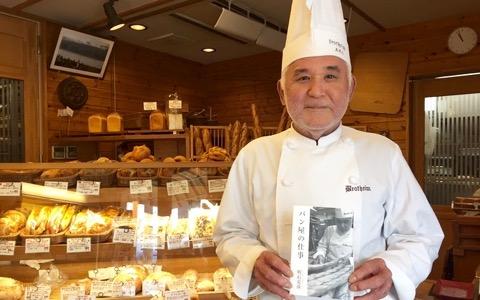 名店の職人でも年に数回しか焼けないフランスパン