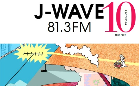 ナビゲーターにも注目!秋からも気になるJ-WAVEの新番組