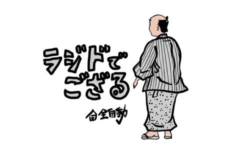 伝統と現代を日常ネタでつなぐ絵師、山田全自動