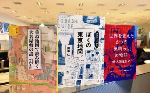 渡辺祐セレクト本3冊「東京を知り、歩き、考える」