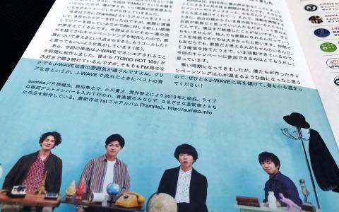 新曲は12月にJ-WAVEでオンエア!sumikaインタビュー