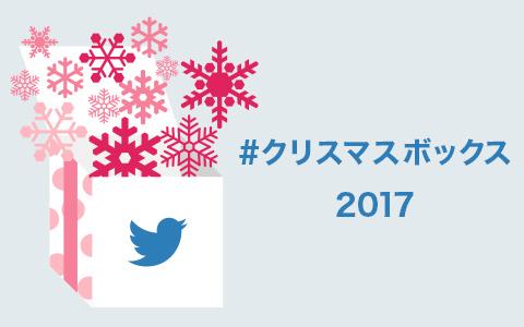 JSB今市隆二からクリスマスプレゼントが届く!?