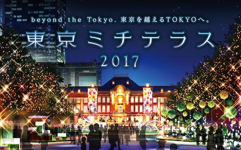 東京駅前に特大フラワーボックス「東京ミチテラス」
